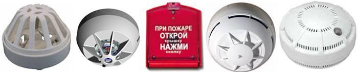 достигается пожарные датчики всех видов физической